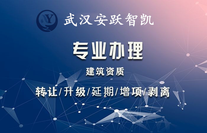 2019年武汉建筑资质办理请找邵斌欢教育团队