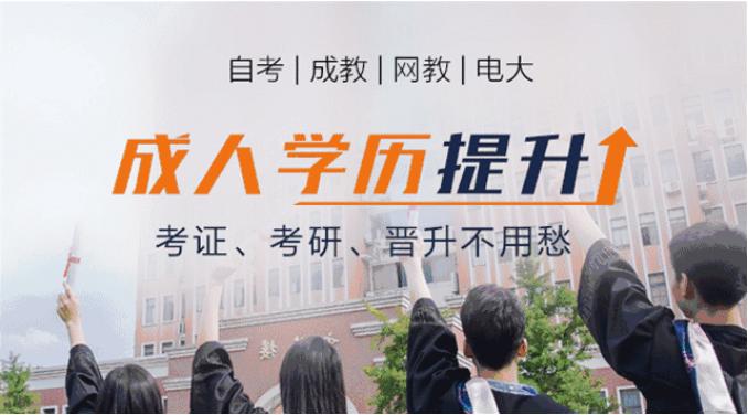 2019年武汉学历提升培训机构哪家好?选择机构报名有什么好处?