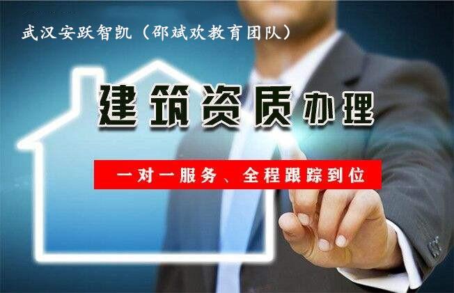2019年武汉建筑企业资质办理的四大变化你知晓吗