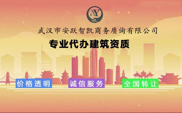 2019年武汉建筑企业资质办理对建造师有哪些要求?