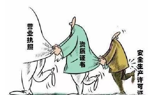 2019年邵斌欢细说关于建筑资质及安全生产许可证办理流程