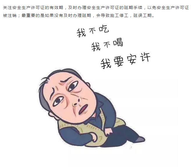 2019年湖北武汉安全生产许可证办理有何变化?