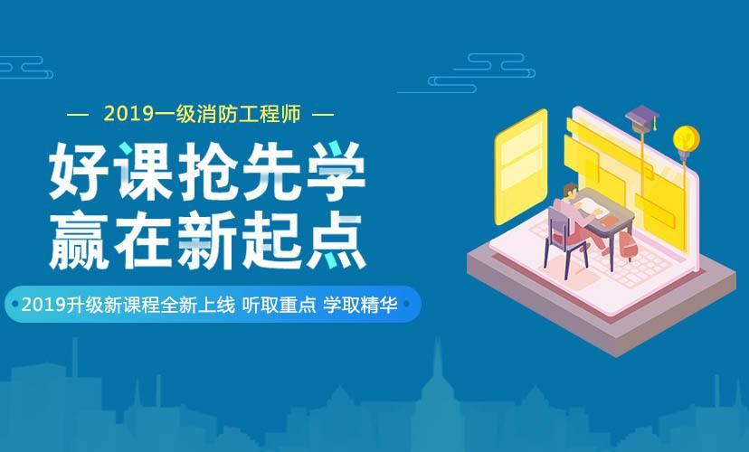 2019年邵斌欢一级消防工程师培训班无忧通关班开始上课啦