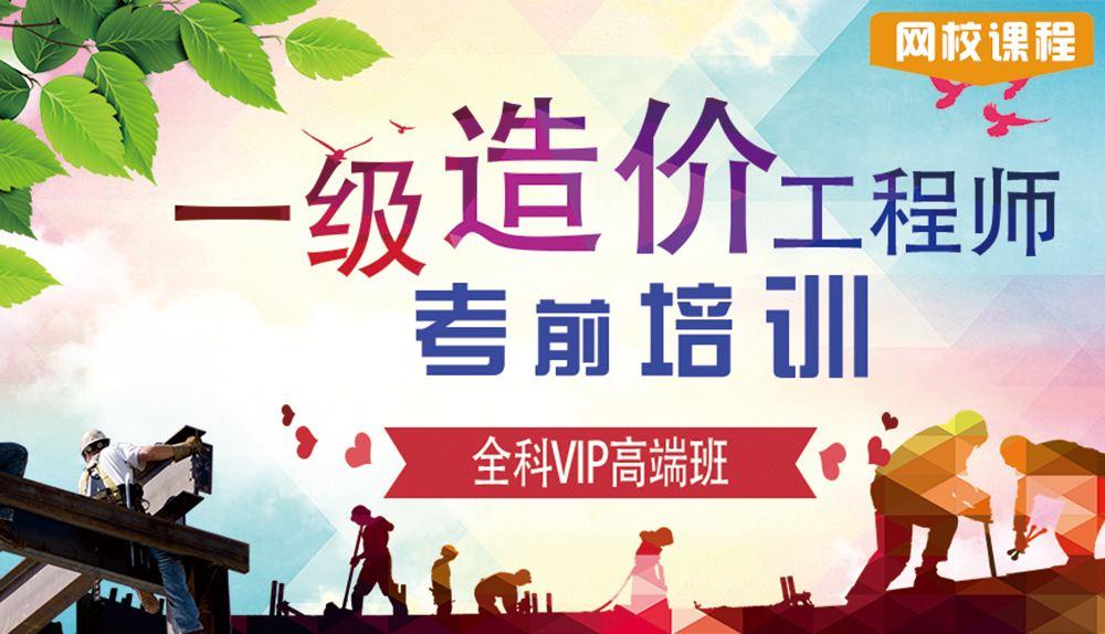 2019年武汉一级造价工程师培训班精选武汉市邵斌欢