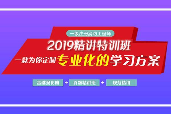 2019年咸宁一级消防工程师培训班精讲哪里好?
