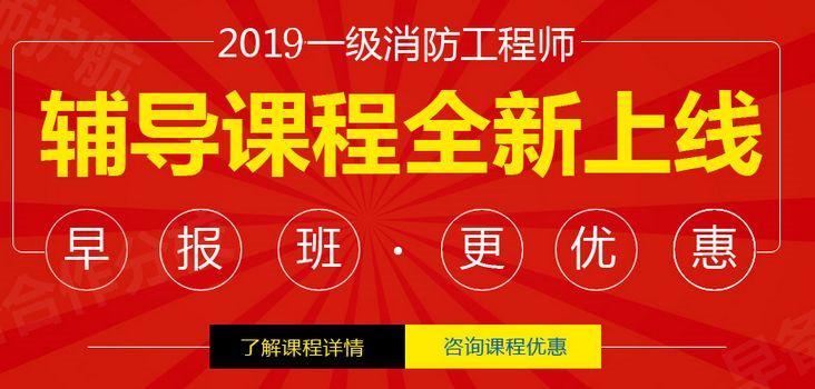 2019年武汉一级消防工程师培训机构排名哪家好