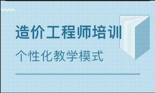 2019年报考武汉一级造价工程师培训找哪位
