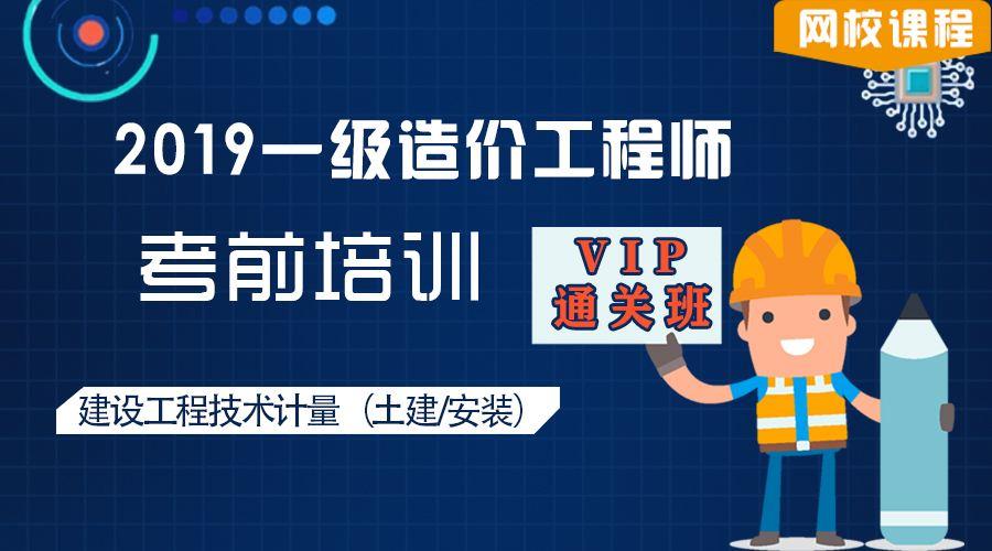 武汉2019年一级造价工程师培训学校哪个好?