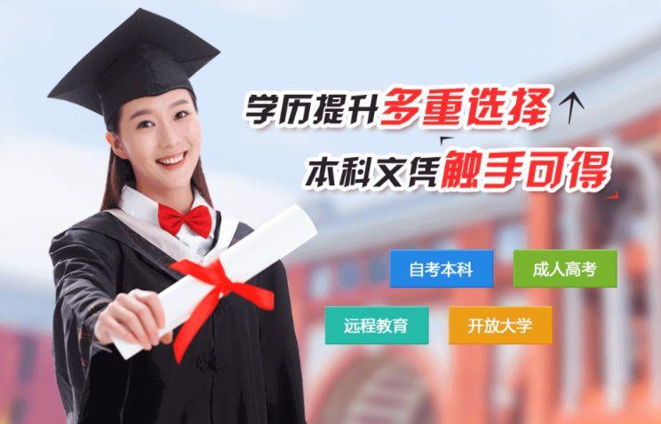 2019年武汉提升学历有几种方式?需要多久时间?