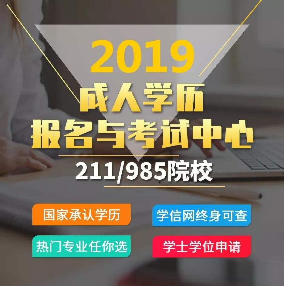 2019年武汉学历提升成人高考报名时间什么时候呢?哪家好呢?