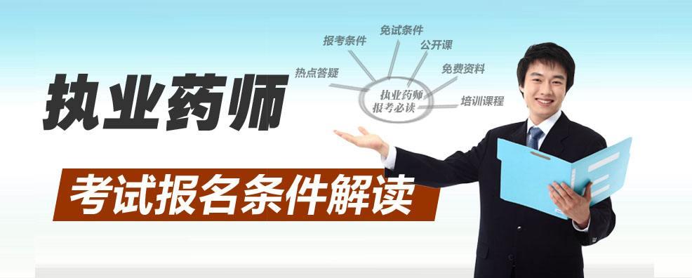 武汉正规的执业药师培训机构叫什么名字?