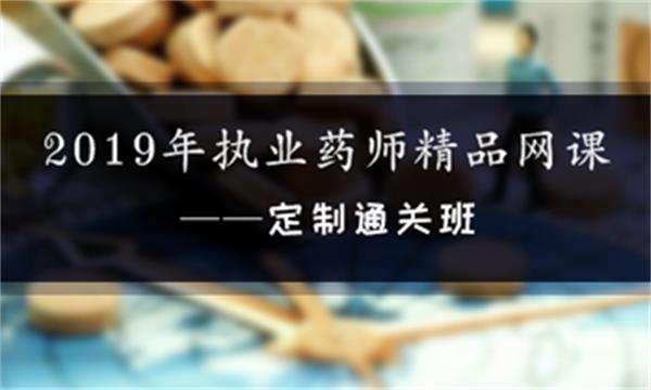 2019年想要报考武汉执业药师培训高通过率权威网校就好邵斌欢