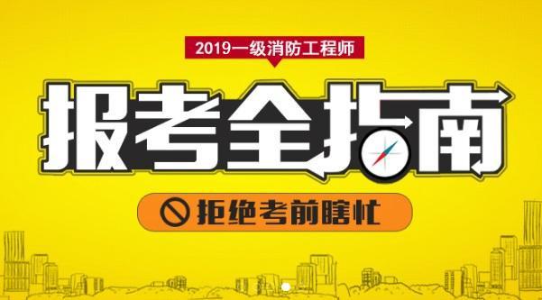 想知道备考2019年一级消防工程师的六个要素就找邵斌欢