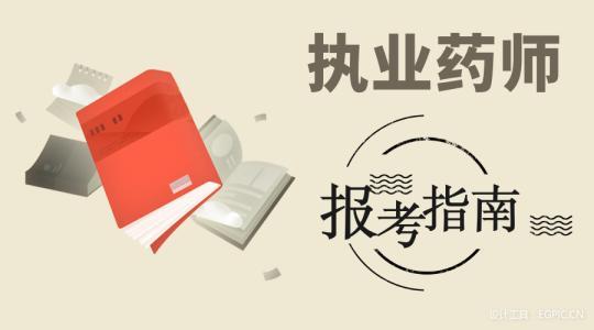 2019年武汉执业药师考前培训网络课程开课通知