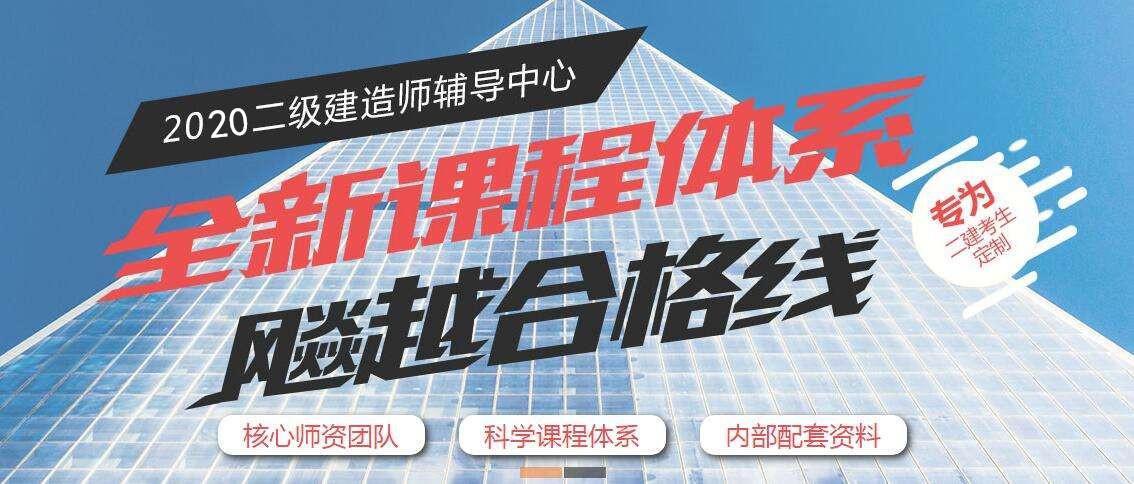 找邵斌欢报考2020年二级建造师培训班1科不过全额退款