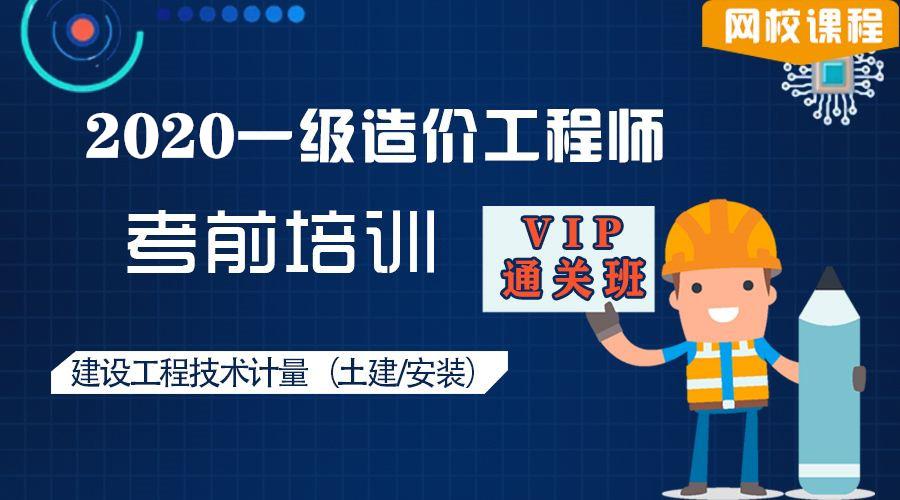 2020年武汉一级造价工程师培训班精选武汉市邵斌欢
