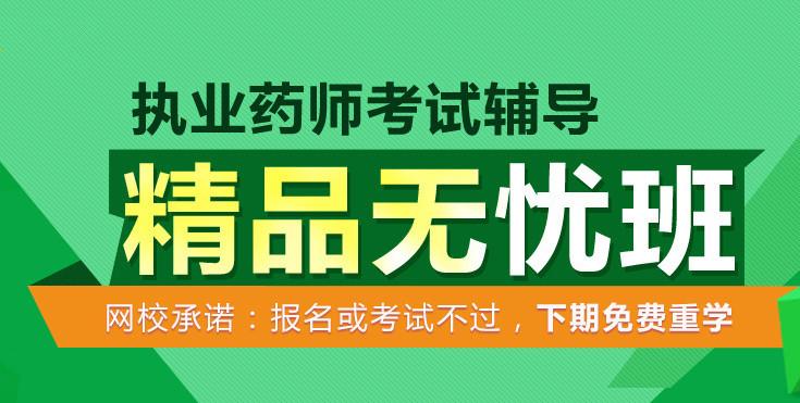 2020年湖北武汉执业药师培训哪里好?