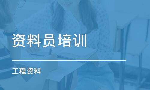 湖北省建设厅2020年资料员报考条件是什么,怎么报名?