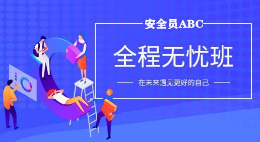 2020年安全员ABC三类人员怎么报名考试考试安排