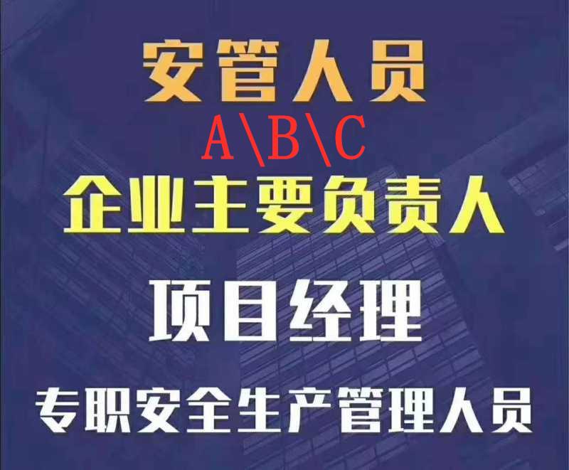 安全员ABC证是什么证书呢?在哪报名