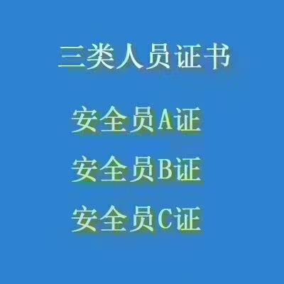 湖北武汉三类人员专职安全员C证在哪里报名报考条件