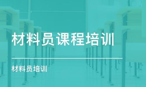 湖北省建设厅2020年材料员报考条件是什么啊怎么报名啊