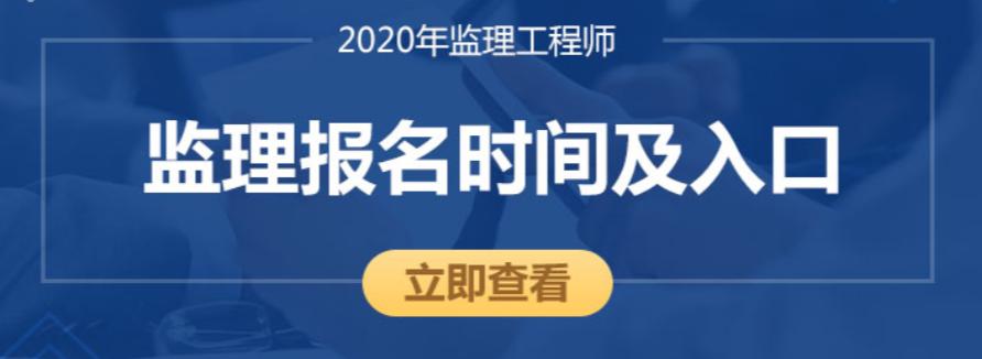 武汉2020年注册监理工程师最新教材已经出炉