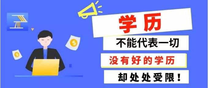 揭秘2020年武汉学历提升机构常见骗局,提升学历需警惕了