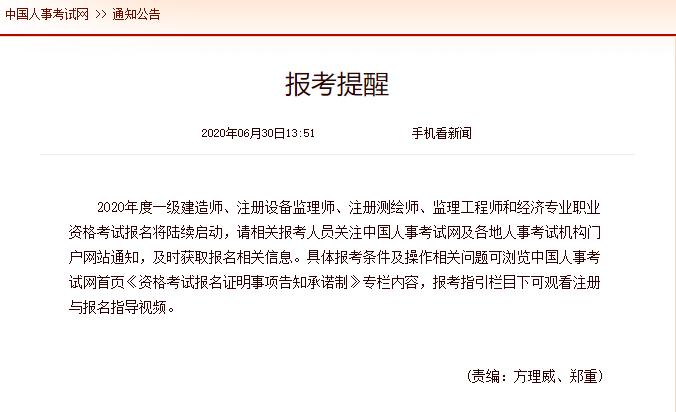 重磅!中国人事考试网最新消息!报考提醒!