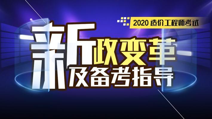 2020年一级造价师报考条件详细解读