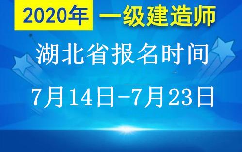 湖北省2020年度一级建造师资格考试报名通知