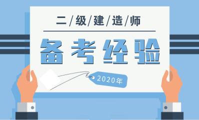 湖北省2020年二级建造师报考注意事项,需要报考的你们了解一下