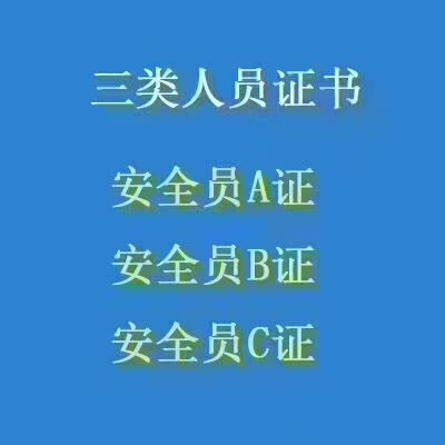 2020年湖北武汉三类人员安全员C证可以直接出