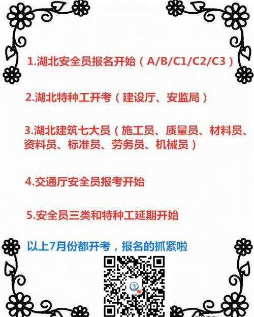湖北省新报安全员ABC证报考条怎样才能拿到证书