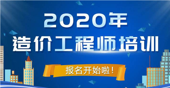 2020年报了一级建造师,可以报一级造价师考试吗?