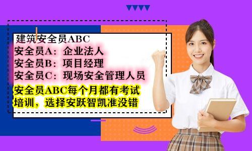 湖北省安全员ABC证报名考试要不要人来参加考试