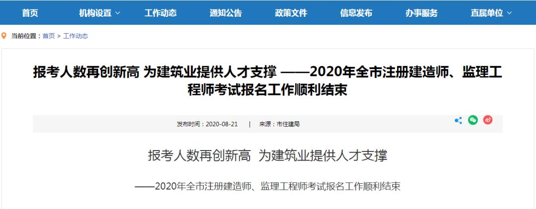 2020年二建报名人数再创新高 ,证书持续火热!