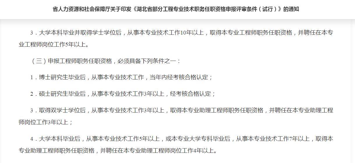 2020年湖北省中级工程师职称评审学员条件及报名时间