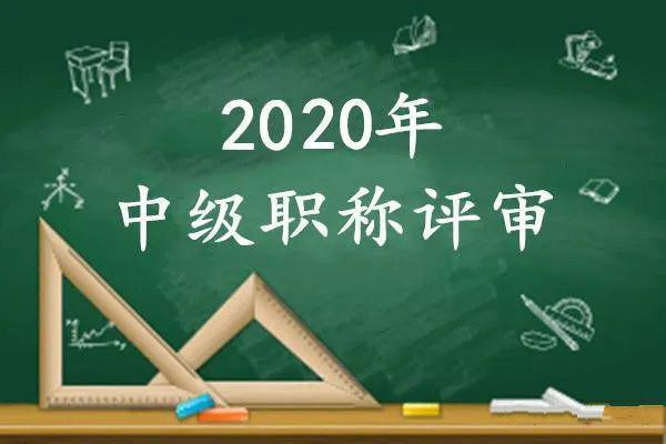 武汉市2020年中级工程师职称评审时间及条件有哪些新规定?