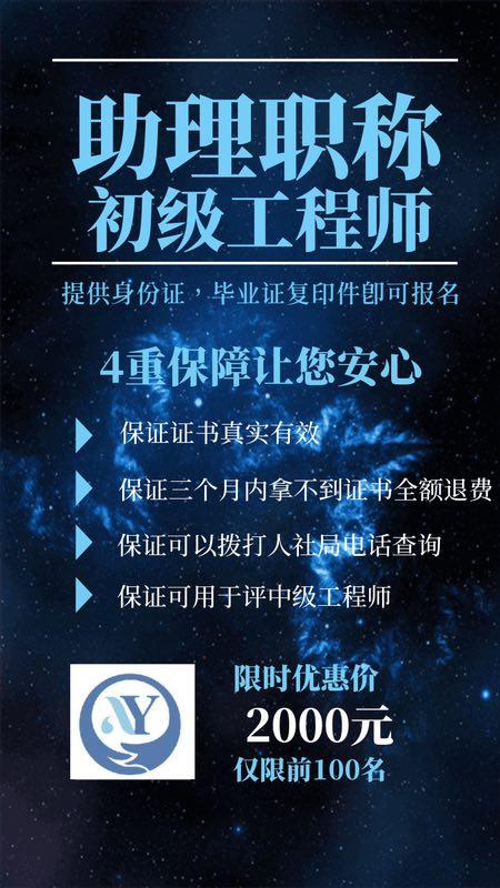 湖北省助理工程师评审需要哪些条件,申请流程有哪些?