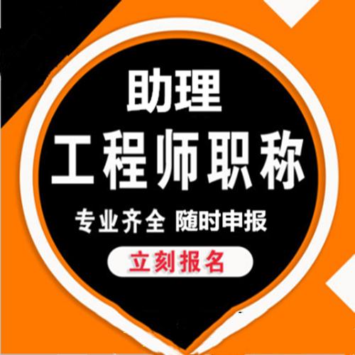 湖北省评审助理工程师多久可以出证