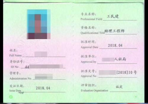 请问湖北省助理工程师评审需要什么手续?
