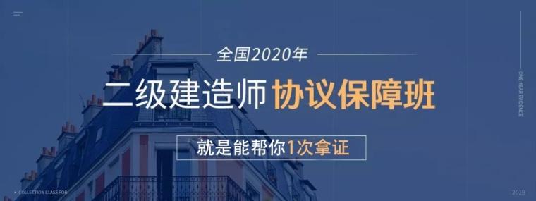 今天开始,有两省开通2020二建准考证打印入口!