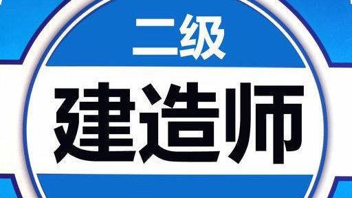 武汉市哪有二级建造师培训班效果好那就是来考网