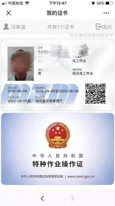湖北省安监局高低压电工焊工证登高证制冷证报名就找邵斌欢