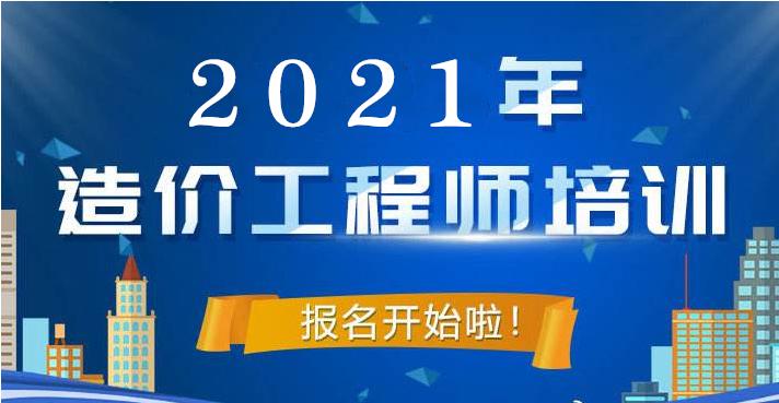 2021年全国一级造价师考试题型是什么?