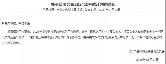 暂缓!关于北京暂缓公布2021年考试计划通知