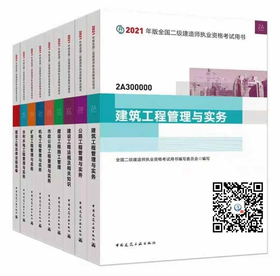 2021二级建造师《建设工程施工管理》教材对比