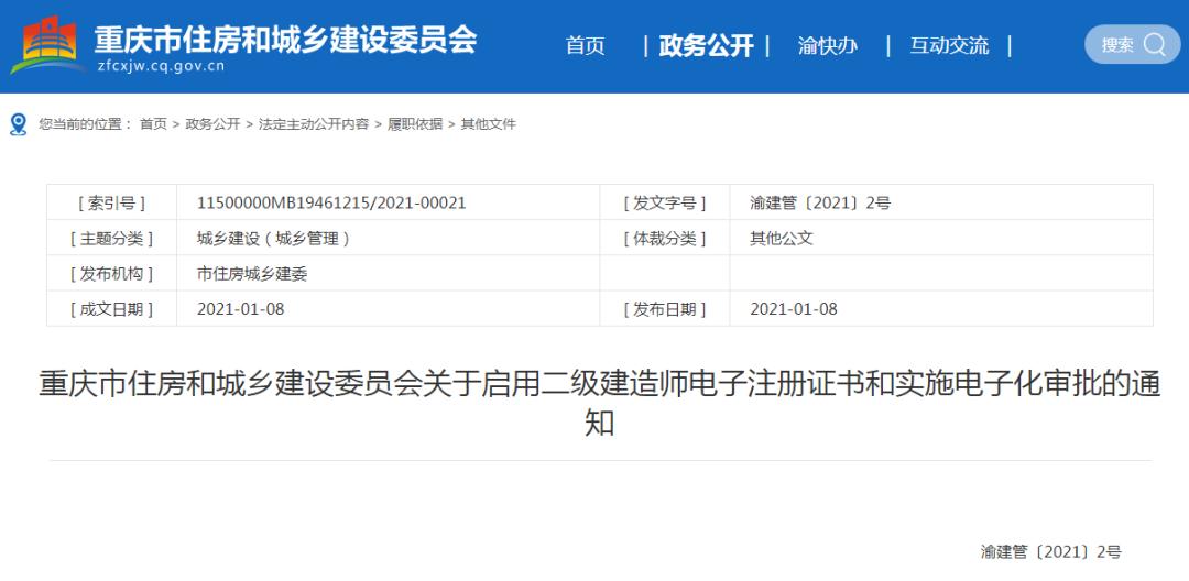 该地2月1日起启用二建电子注册证书,领证更方便了