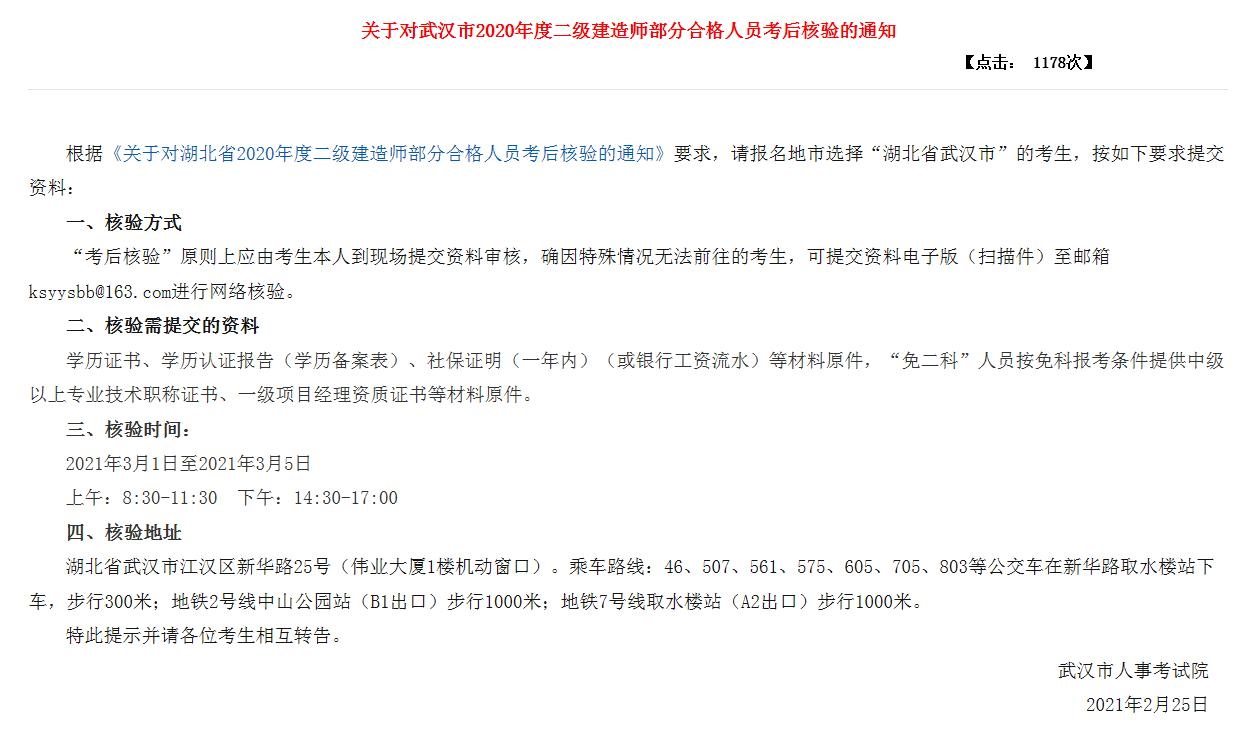 关于对武汉市2020年度二级建造师部分合格人员考后核验的通知
